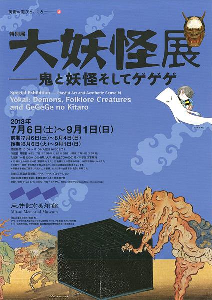 大妖怪展-鬼と妖怪そしてゲゲゲ-(三井記念美術館)