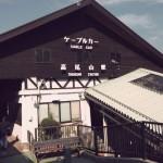 高尾登山1号路ケーブルカー乗り場