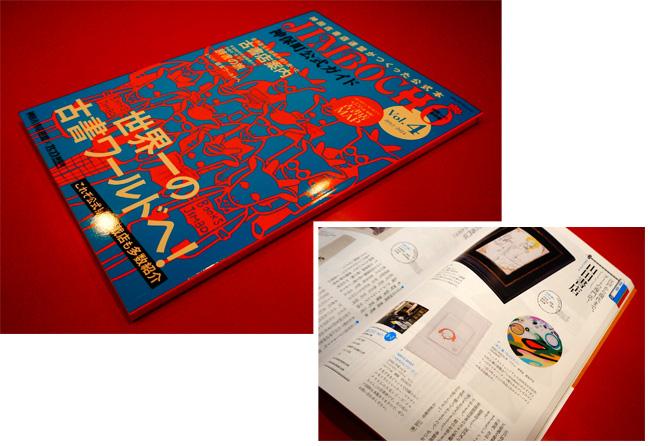 神保町公式ガイド Vol.4