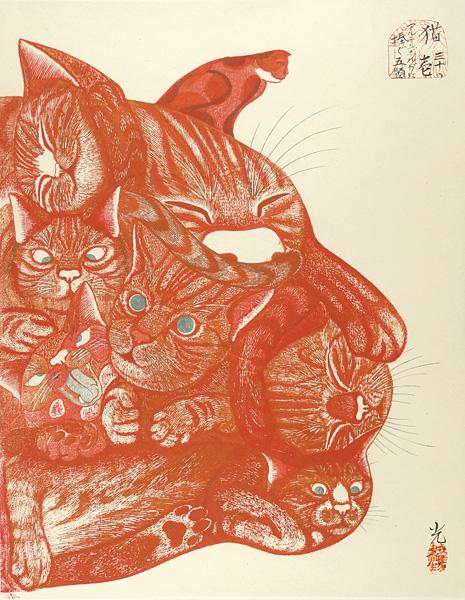 弦屋光溪「〈アルチンボルドに捧ぐ五題〉の内 猫」