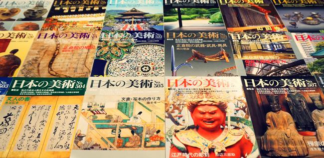 「日本の美術」(至文堂/ぎょうせい)
