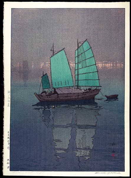 吉田博「瀬戸内海集 帆船 夜」