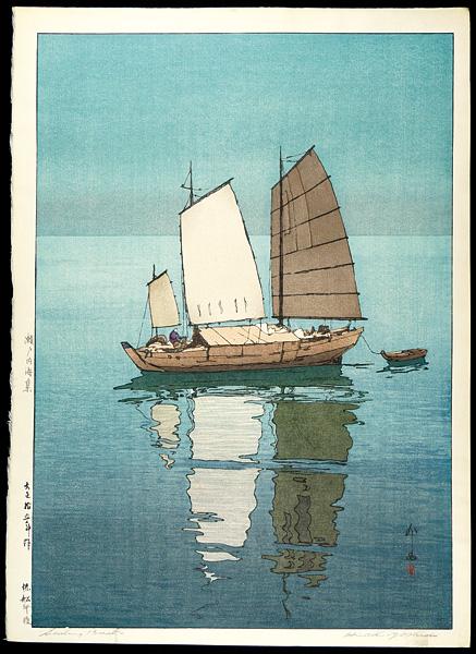 吉田博「瀬戸内海集 帆船 午後」