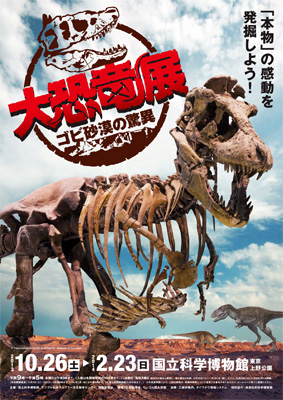 大恐竜展 ゴビ砂漠の驚異