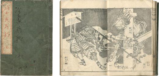 絵本武蔵鐙 1・2編合本揃 / 北斎