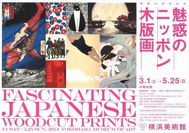 魅惑のニッポン木版画展(横浜美術館)