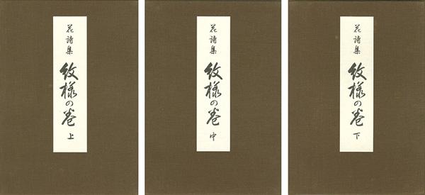 花詩集『紋様の巻』 上・中・下巻 / 河原崎奨堂画
