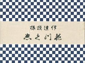 花づくし / 古谷紅鱗画