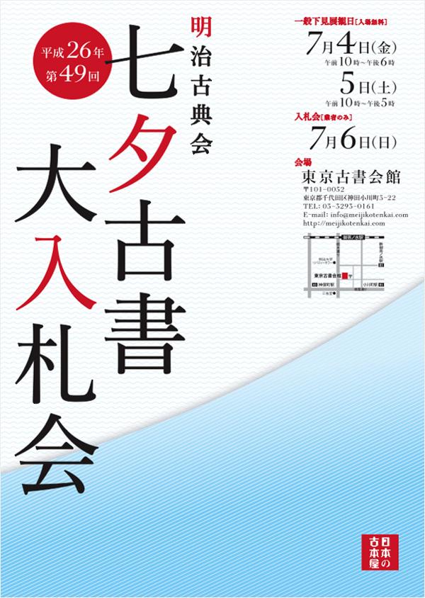 七夕古書大入札会2014
