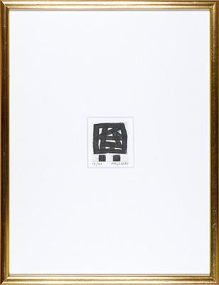 村井正誠「人間像」