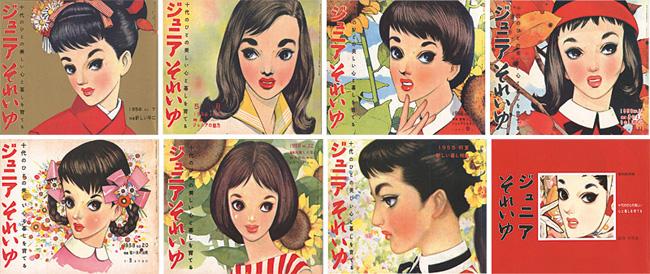 復刻版 ジュニアそれいゆ 全7冊+別冊 / 中原蒼二監修