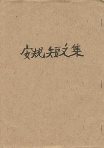 安規短文集 / 大野隆司編