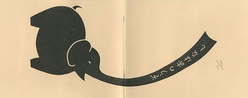 オリジナル木版蔵書票による「ゾウのお話」 / 大野隆司