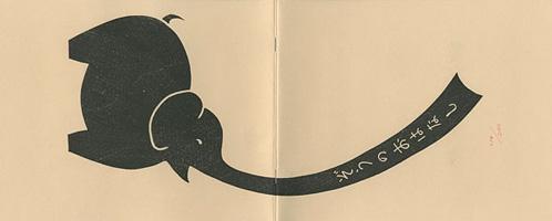 オリジナル木版蔵書票による「ゾウのお話」赤和紙 / 大野隆司