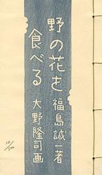 版画文集 野の花を食べる 野に遊ぶ 第2巻  / 大野隆司画 福島誠一著