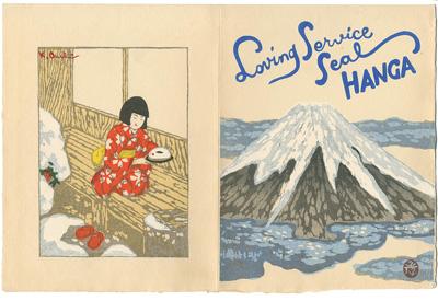Loving Service Seal Hanga (表紙・裏表紙) / 恩地孝四郎