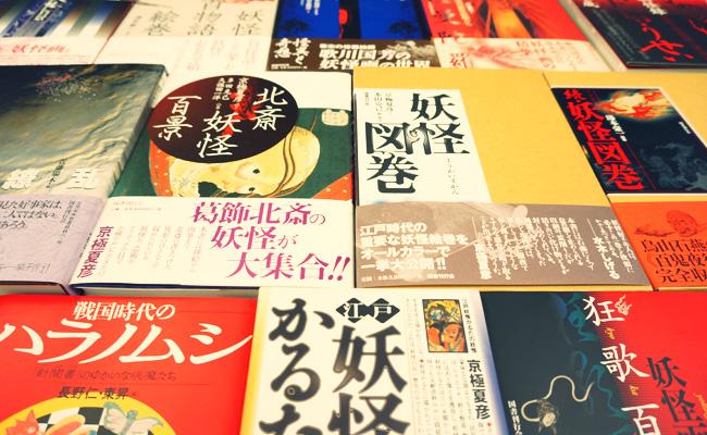 妖怪関連本 国書刊行会発行