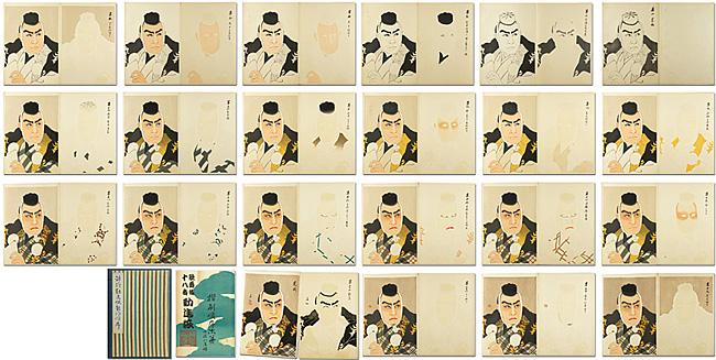 七代目松本幸四郎所演 歌舞伎十八番『勧進帳』 摺刷順序次第 / 名取春仙