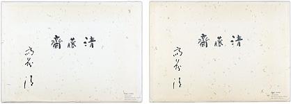 原色プレート / 斎藤清
