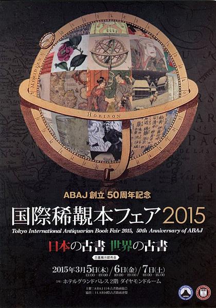 ABAJ創立50周年記念国際稀覯本フェア2015 日本の古書 世界の古書