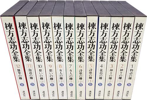 棟方志功全集 全12巻
