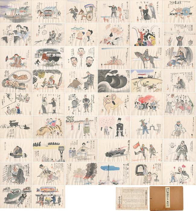 肉筆漫画開国六十年史図絵