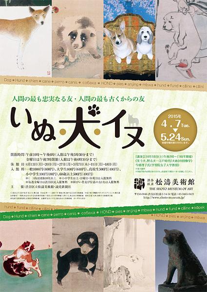 特別展 いぬ・犬・イヌ(渋谷区立松濤美術館)