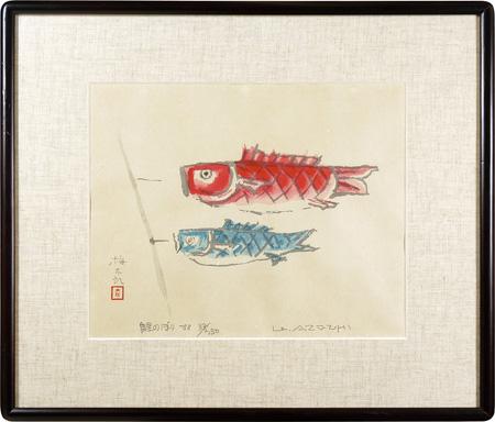鯉のぼり / 畦地梅太郎