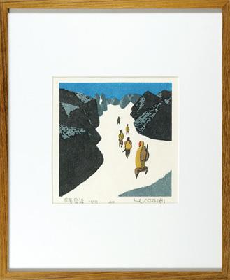 白馬雪渓 / 畦地梅太郎