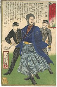 鹿児嶋英雄伝 大山網良 / 清親