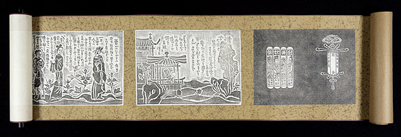 『牡丹妖記』絵巻 / 武井武雄