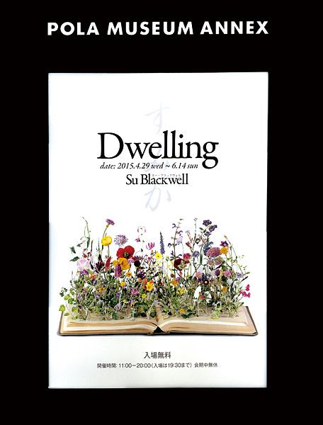 スー・ブラックウェル Dwelling -すみか-