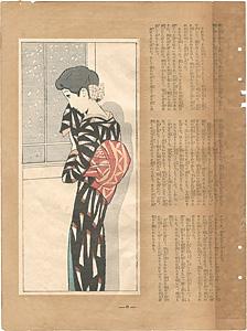 女人伴天連第7話 南蛮寺 / 竹久夢二