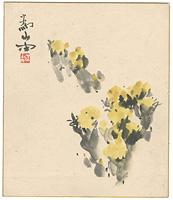 自筆色紙 福寿草(仮題) / 下村為山