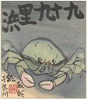 自筆色紙 九十九里浜 / 寺田政明