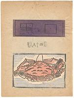 蟹 / 月岡忍光
