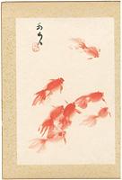 自筆画 金魚 / 下村為山