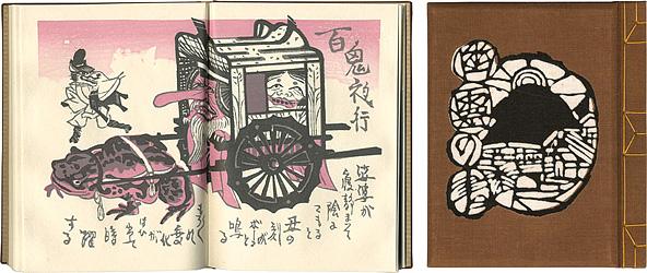 幽霊の書 改定版 / 関野凖一郎