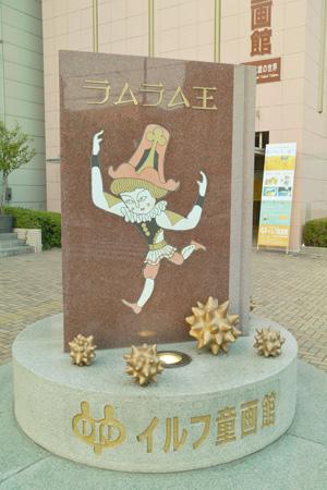 武井武雄の世界 イルフ童画館