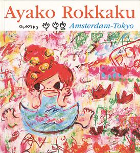 ロッカクアヤコ展 アムステルダム-東京