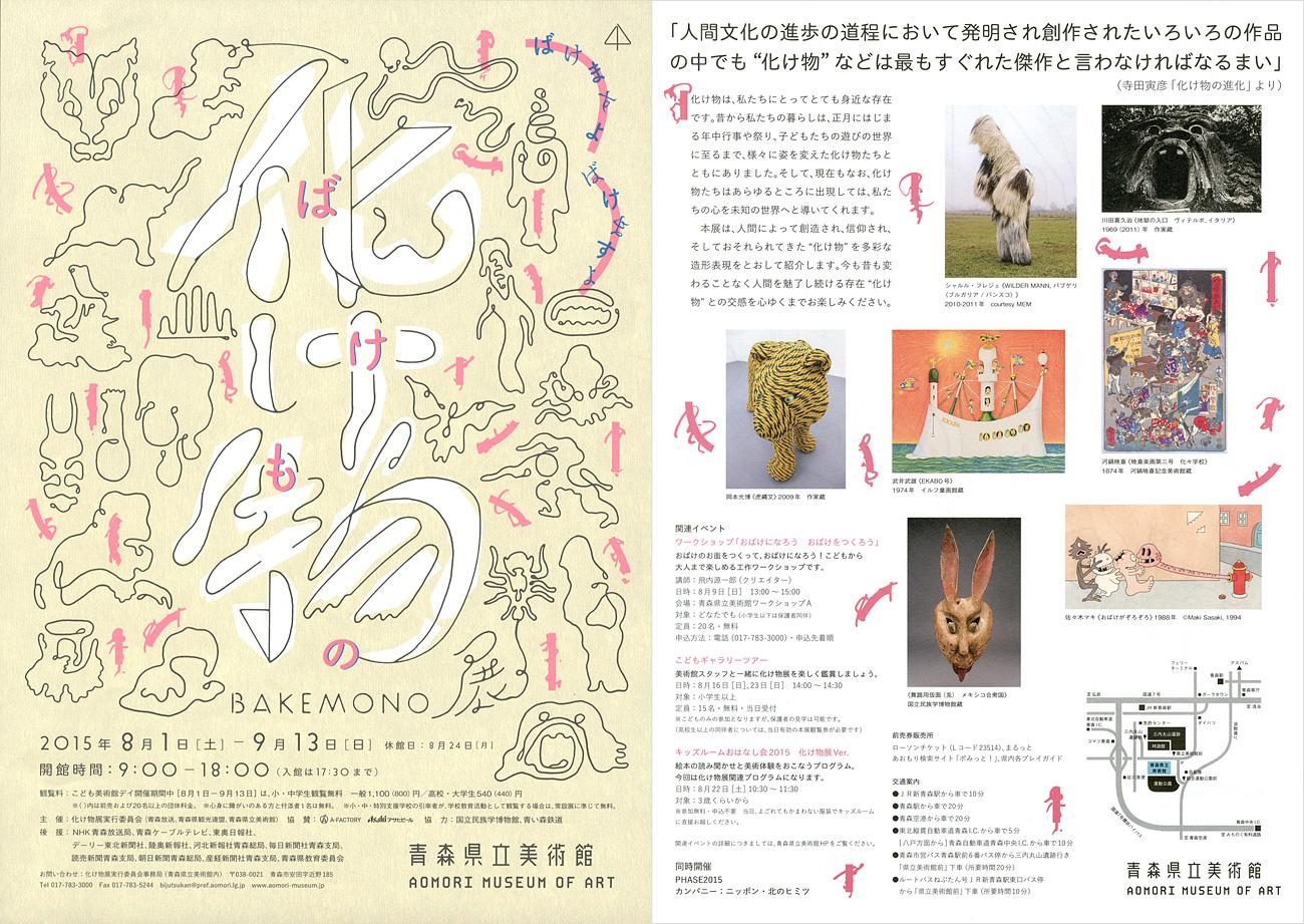 化け物展(青森県立美術館)