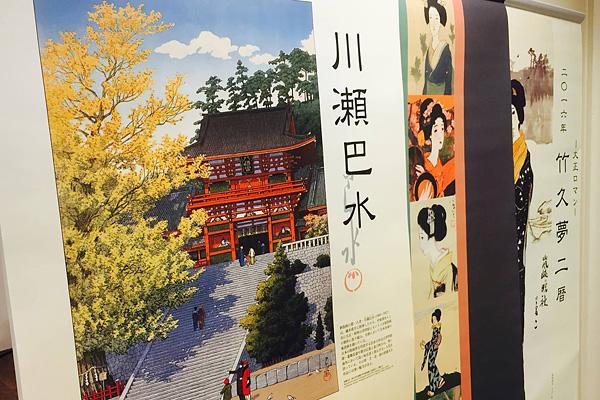 川瀬巴水・竹久夢二カレンダー