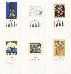 1985年 愛書票暦 6枚 / 古沢岩美 金守世士夫 関野凖一郎 他