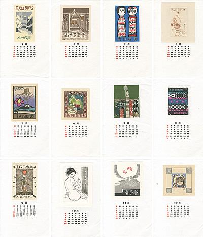 1986年 愛書票暦 12枚 / 小林ドンゲ 岩見禮花 関野凖一郎 他