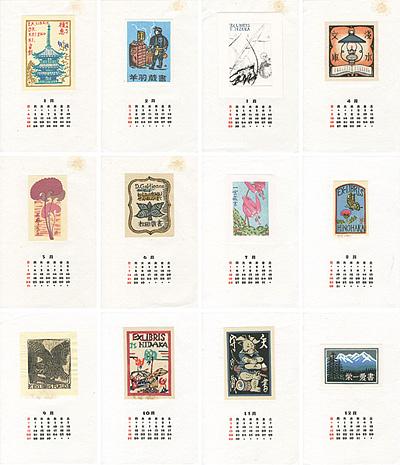 1987年 愛書票暦 12枚 / 徳力富吉郎 山高登 関野凖一郎 他