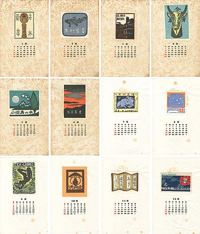 1979年 愛書票暦 12枚 / 武井武雄 関野凖一郎 古沢岩美 他
