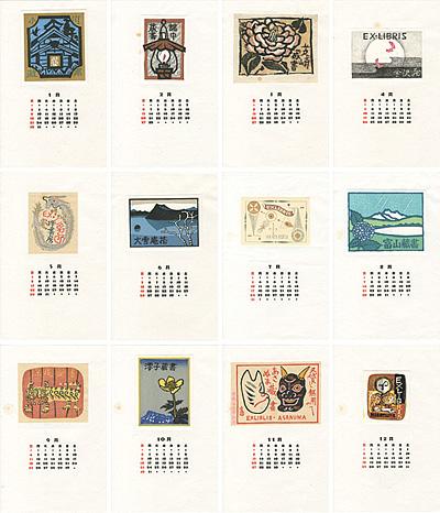 1983年 愛書票暦 12枚 / 関野凖一郎 梶山俊夫 徳力富吉郎 他