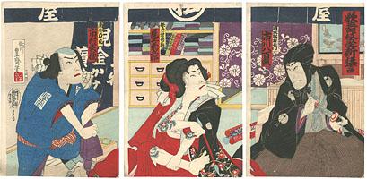 歌舞伎座新狂言 / 豊斎
