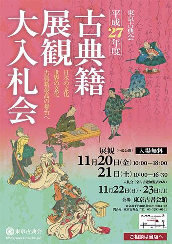 平成27年度 古典籍展観大入札会