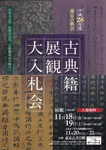 平成28年度 古典籍展観大入札会